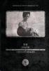 Dämon - [Kichiku] - [AT] DVD japanisch